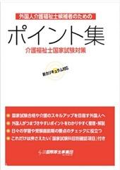 書籍入荷のご案内(ポイント集メイン)