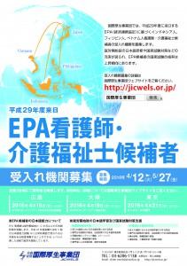 H29 EPA受入れ説明会 ポスター