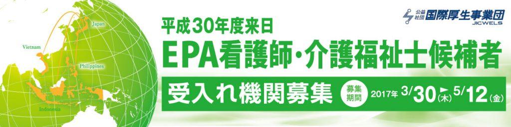 平成30年度 経済連携協定(EPA)に基づく外国人看護師・介護福祉士候補者受入れ機関募集