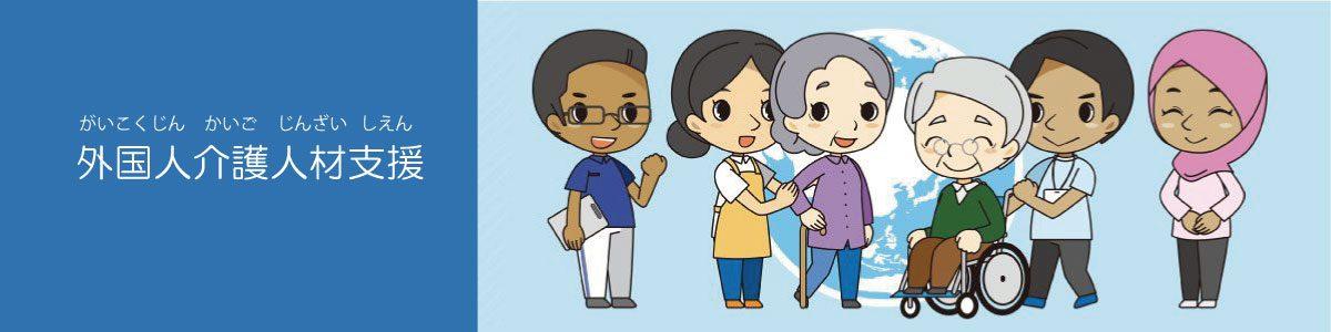 日本国内の介護現場で働くすべての外国人介護人材の方々と、受入れを行う事業所の方々への支援事業を行います。